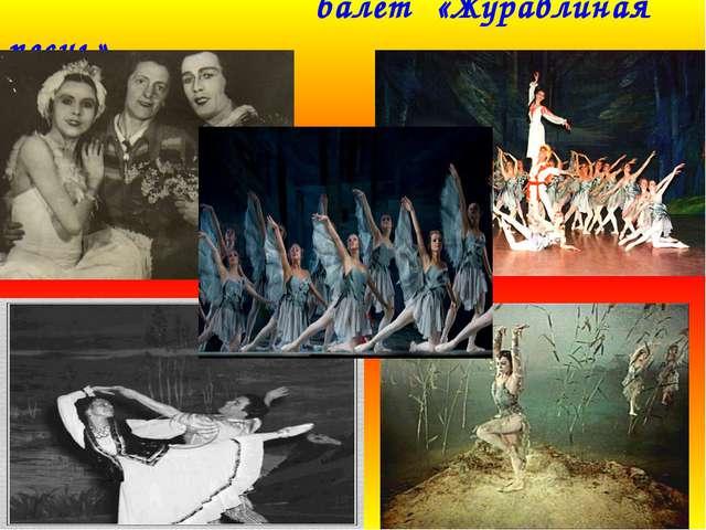 балет «Журавлиная песнь»