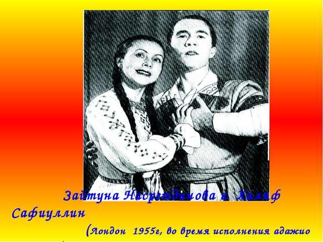 Зайтуна Насретдинова и Халяф Сафиуллин (Лондон 1955г, во время исполнения ад...