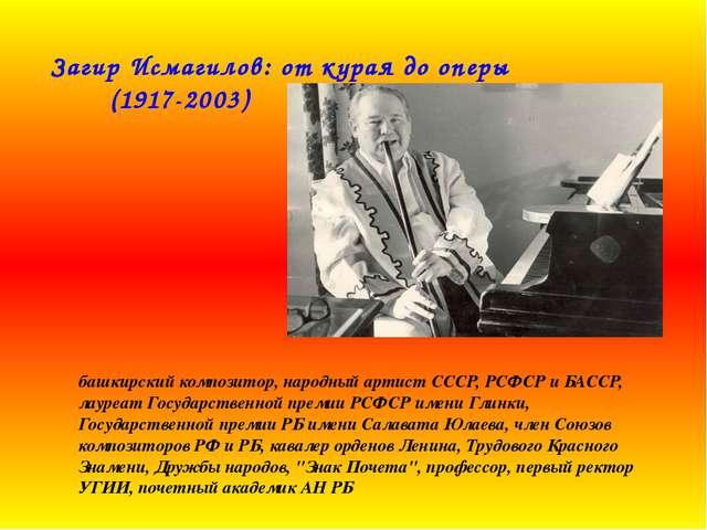 Загир Исмагилов: от курая до оперы (1917-2003) башкирский композитор, народны...