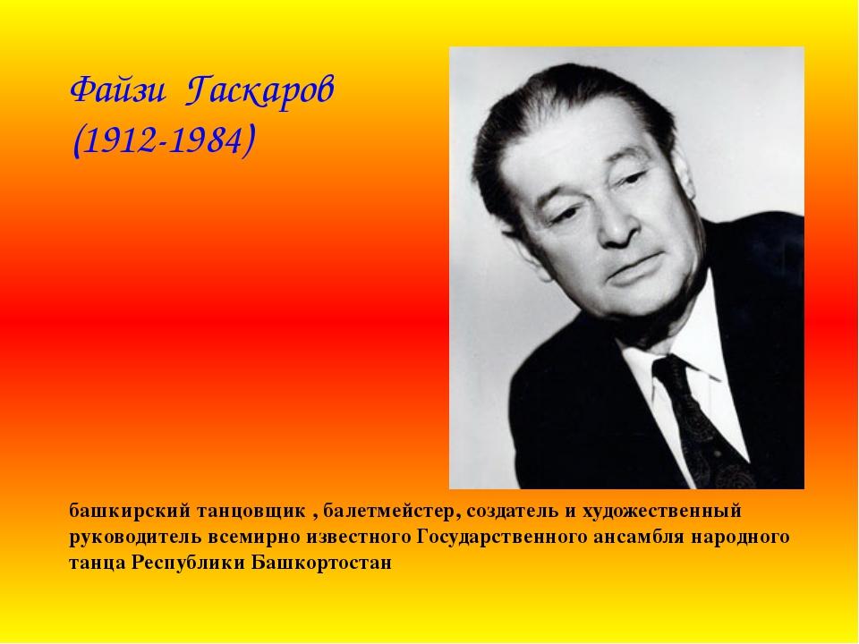 Файзи Гаскаров (1912-1984) башкирский танцовщик , балетмейстер, создатель и х...