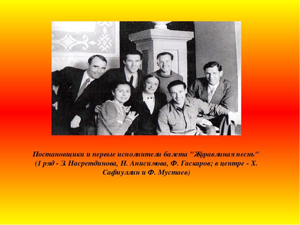"""Постановщики и первые исполнители балета """"Журавлиная песнь"""" (1 ряд - З. Насре..."""