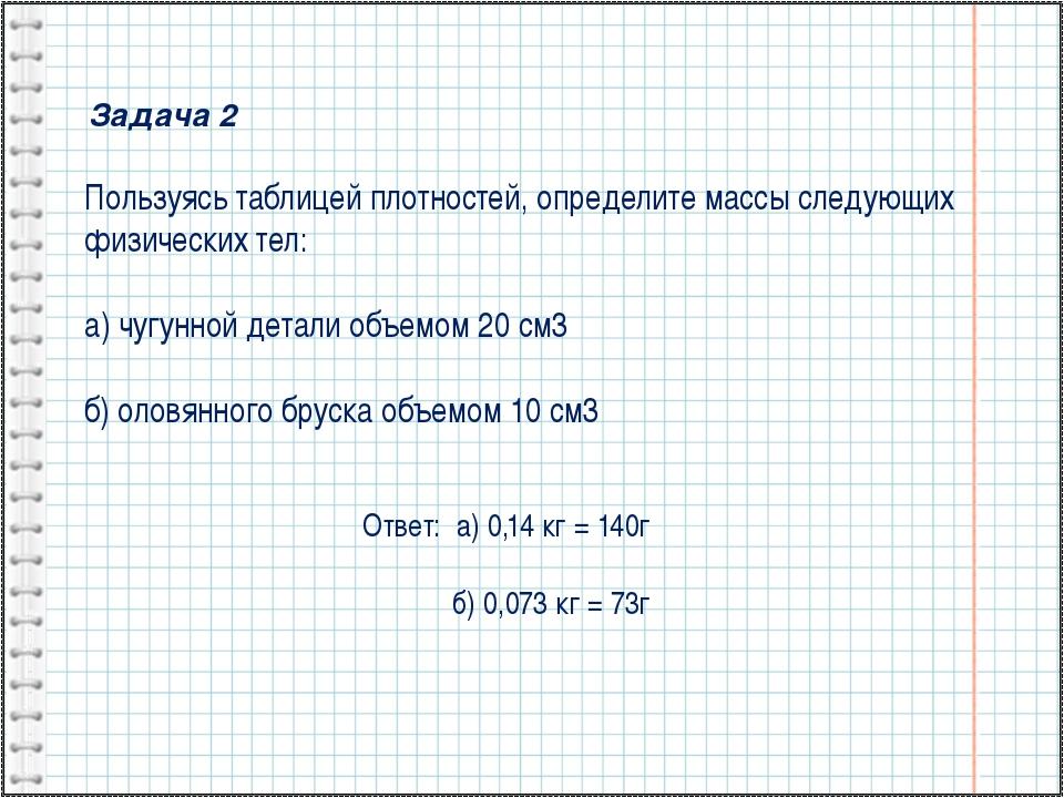 Задача 2 Пользуясь таблицей плотностей, определите массы следующих физических...
