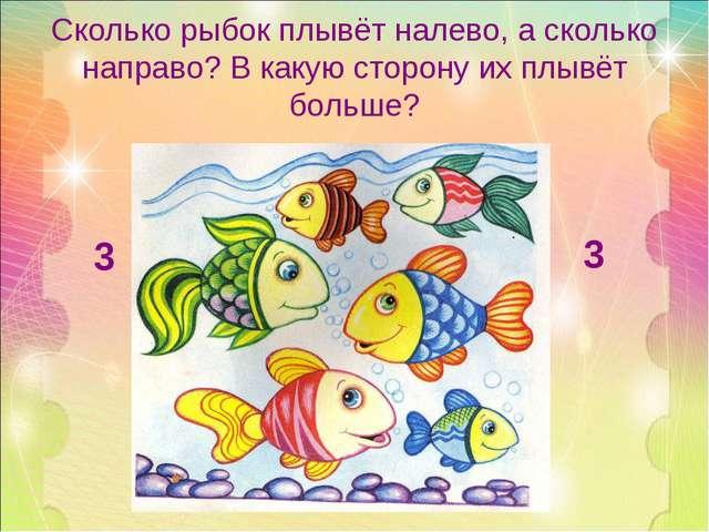 Сколько рыбок плывёт налево, а сколько направо? В какую сторону их плывёт бол...