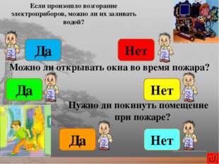V Интерактивная игра по теме: «Научись себя беречь» Тема: «Дорога». Категори