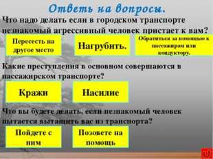 Категория: «На улице» 7 желтое Задание: Ответь на вопросы. Что делать, если м