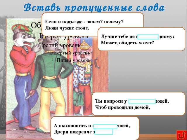 Тема: « Пожар». Категория: «Правила поведения при пожаре» 3 розовое Вопрос От...