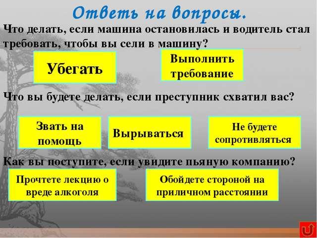 Тема: «Преступность». Категория: «Дома» Вставь пропущенные слова 2 желтое Нез...