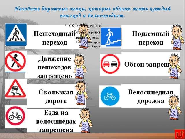 Назовите дорожные знаки, которые обязан знать каждый пешеход и велосипедист....