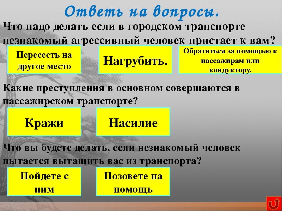 Категория: «На улице» 7 желтое Задание: Ответь на вопросы. Что делать, если м...