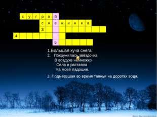 с у н б р г е с о ж и н к а 3 4 5 Большая куча снега. 2. Покружилась звёздочк