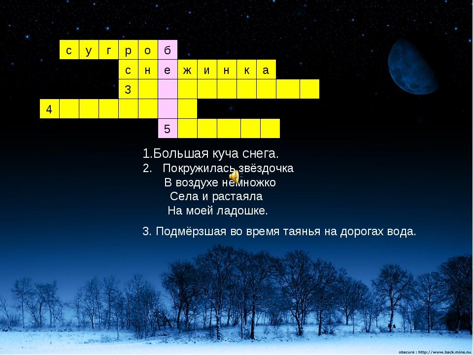 с у н б р г е с о ж и н к а 3 4 5 Большая куча снега. 2. Покружилась звёздочк...
