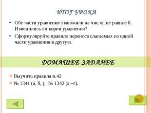 ИТОГ УРОКА Выучить правила п.42 № 1341 (а, б, ), № 1342 (а –г). ДОМАШЕЕ ЗАДАН