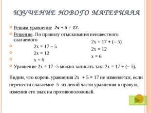 ИЗУЧЕНИЕ НОВОГО МАТЕРИАЛА Решим уравнение 2х + 5 = 17. Решение. По правилу от