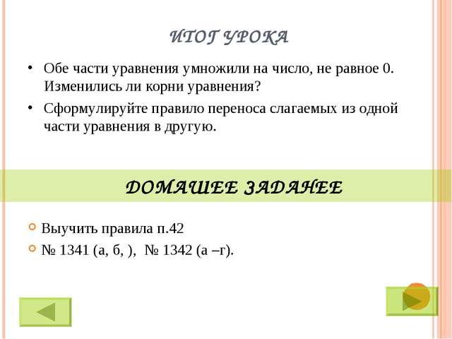ИТОГ УРОКА Выучить правила п.42 № 1341 (а, б, ), № 1342 (а –г). ДОМАШЕЕ ЗАДАН...