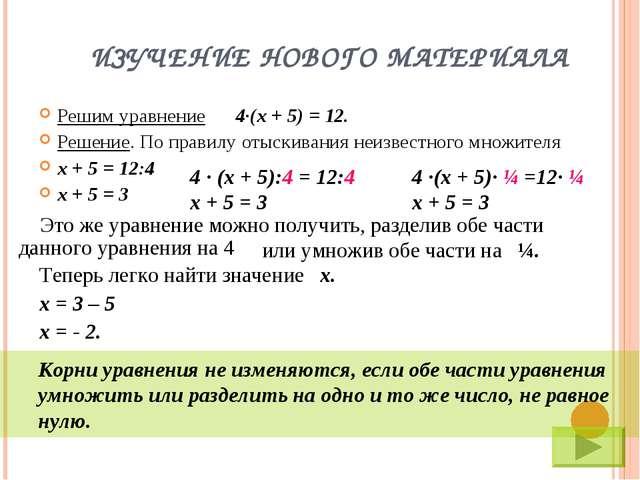ИЗУЧЕНИЕ НОВОГО МАТЕРИАЛА Решим уравнение 4·(х + 5) = 12. Решение. По правилу...