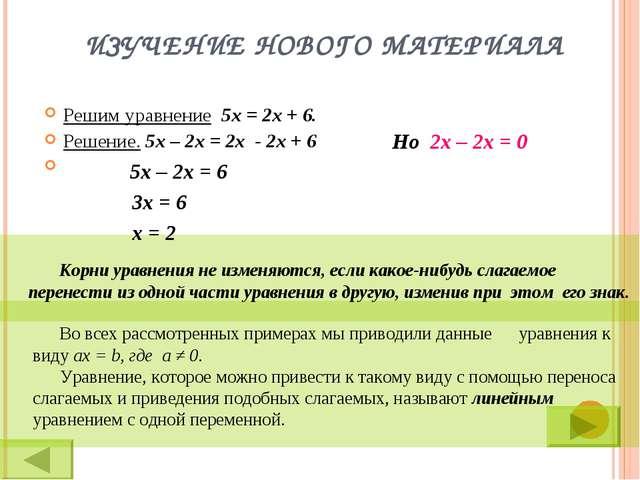 Во всех рассмотренных примерах мы приводили данные уравнения к виду ax = b,...