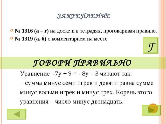 ЗАКРЕПЛЕНИЕ № 1316 (а – г) на доске и в тетрадях, проговаривая правило. № 131...