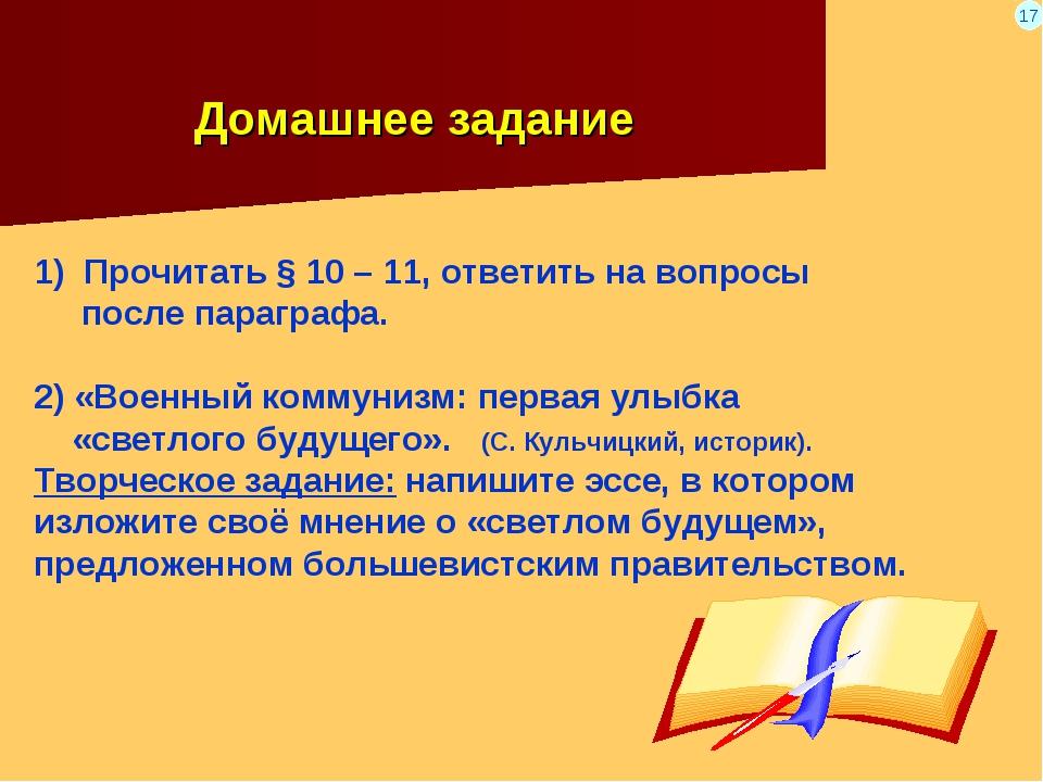 1) Прочитать § 10 – 11, ответить на вопросы после параграфа. 2) «Военный комм...