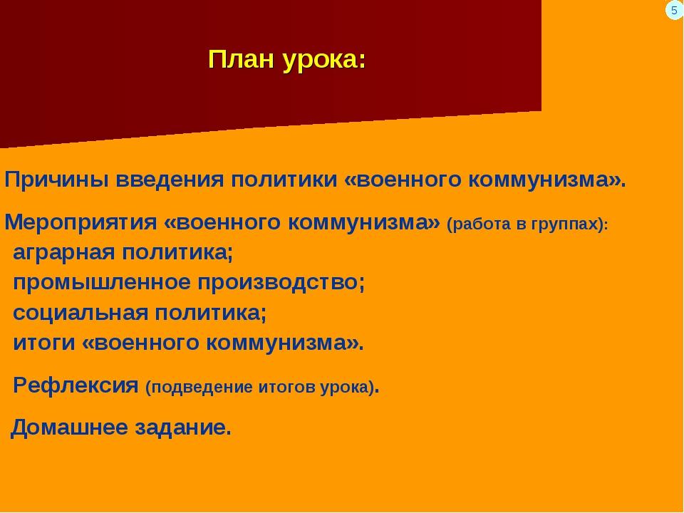 План урока: 1. Причины введения политики «военного коммунизма». 2. Мероприят...