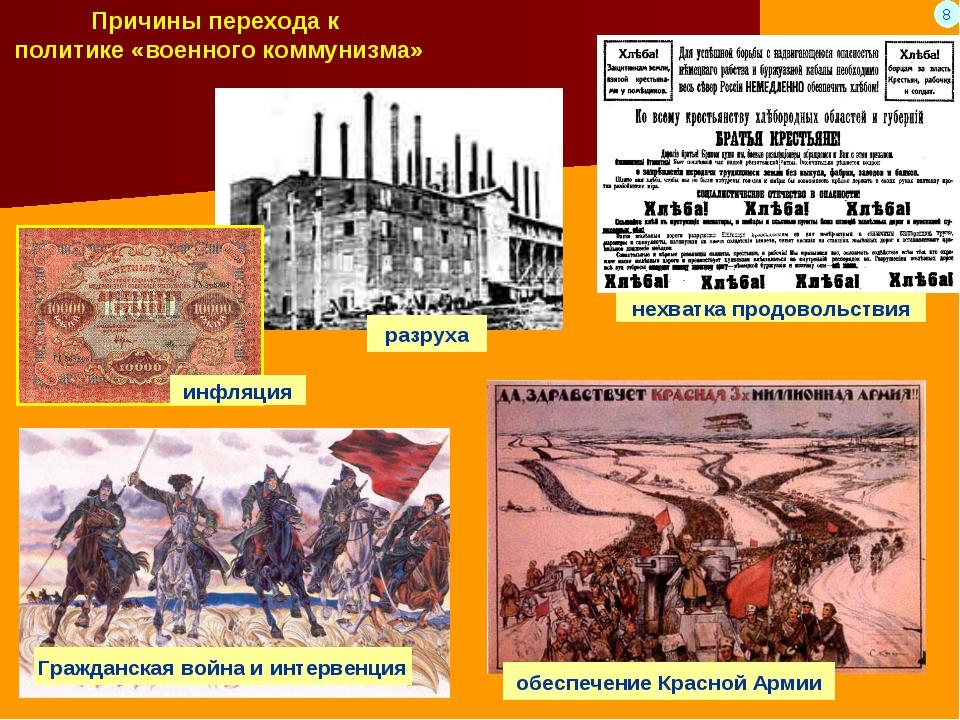 Причины перехода к политике «военного коммунизма» обеспечение Красной Армии н...