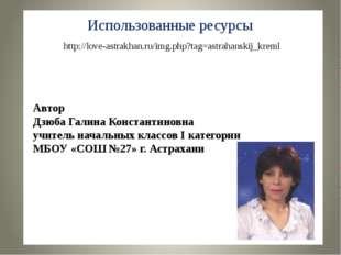 Автор Дзюба Галина Константиновна учитель начальных классов I категории МБОУ