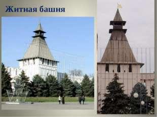 Житная башня