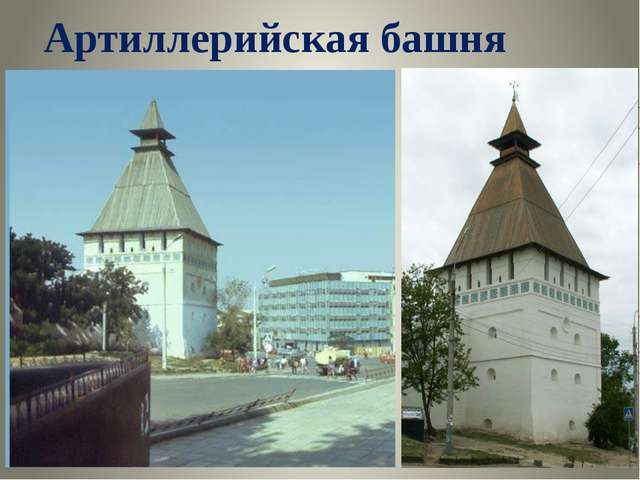 Артиллерийская башня