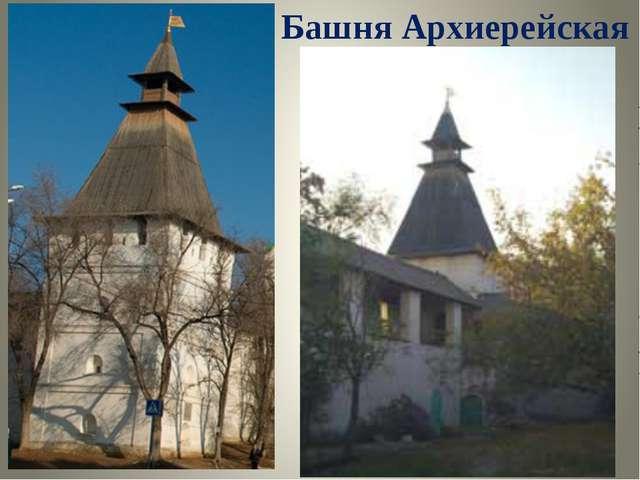 Башня Архиерейская