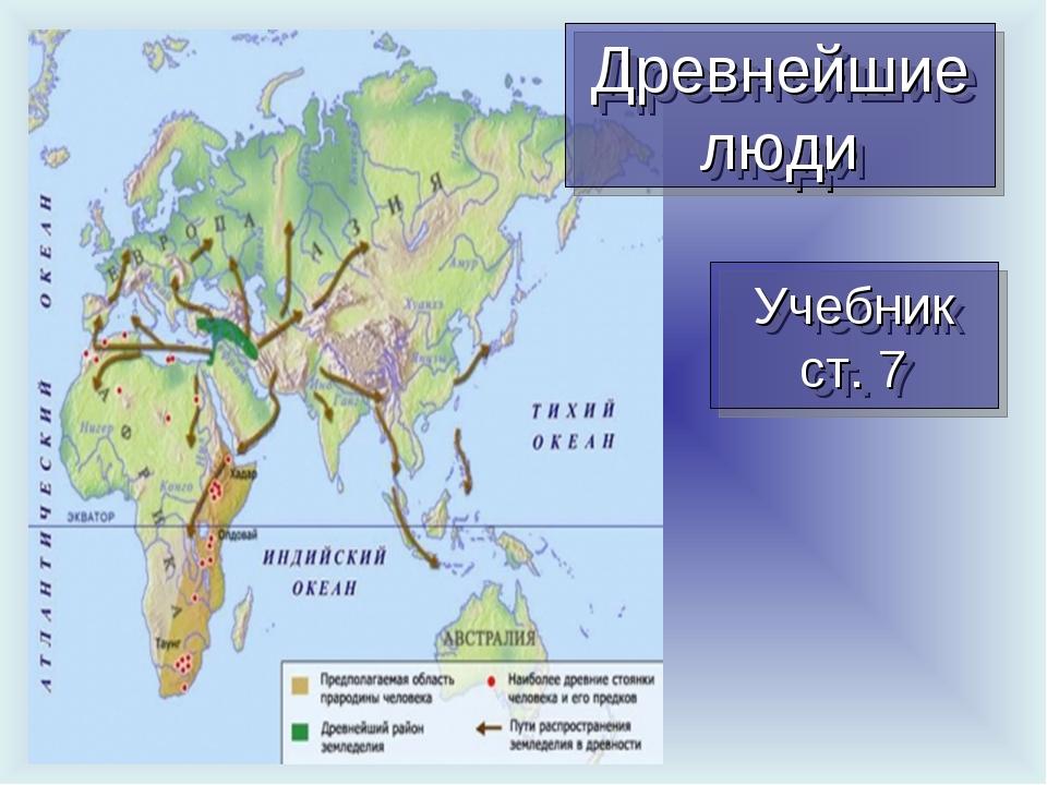Древнейшие люди Учебник ст. 7