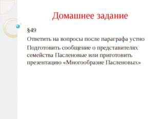 Домашнее задание §49 Ответить на вопросы после параграфа устно Подготовить со