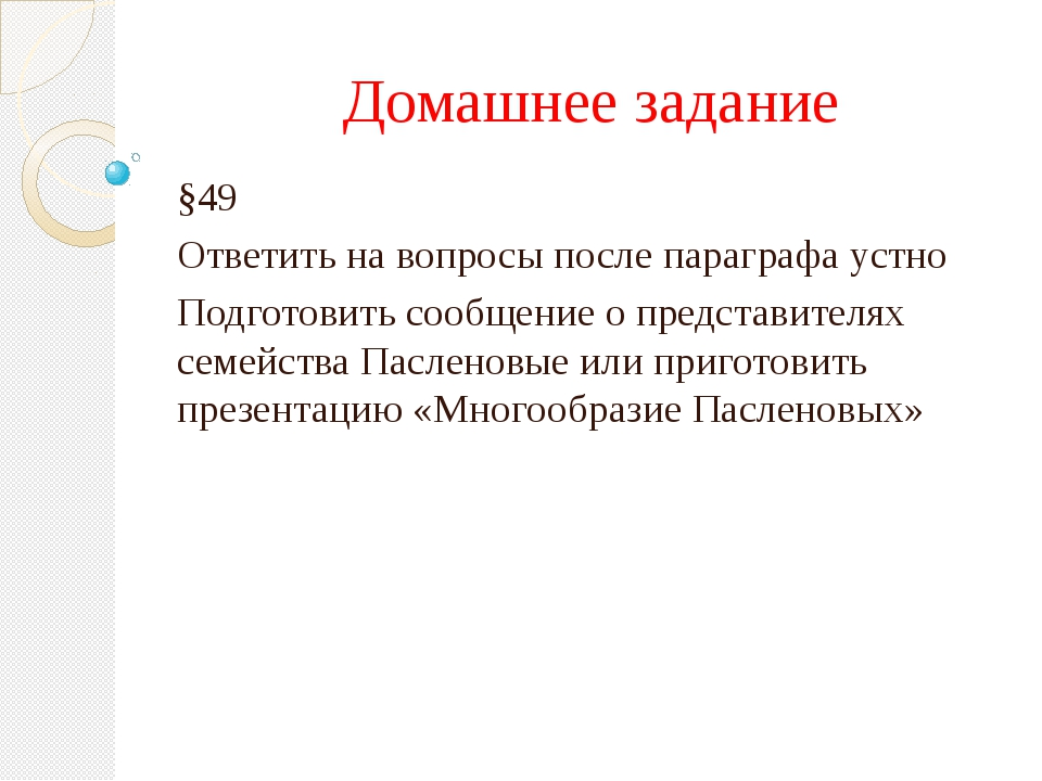 Домашнее задание §49 Ответить на вопросы после параграфа устно Подготовить со...