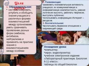 Ц Цели урока: . 1. Образовательная: систематизировать, углубить и обобщить зн