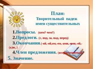 Упражнение 115(с.124). -Прочитайте отрывки из произведений А.С.Пушкина. -Най
