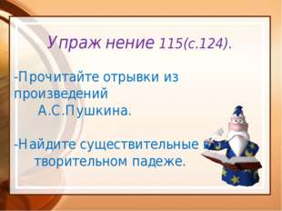 Упражнение 116(с.124). Самостоятельно. -Запишите в творительном падеже данны