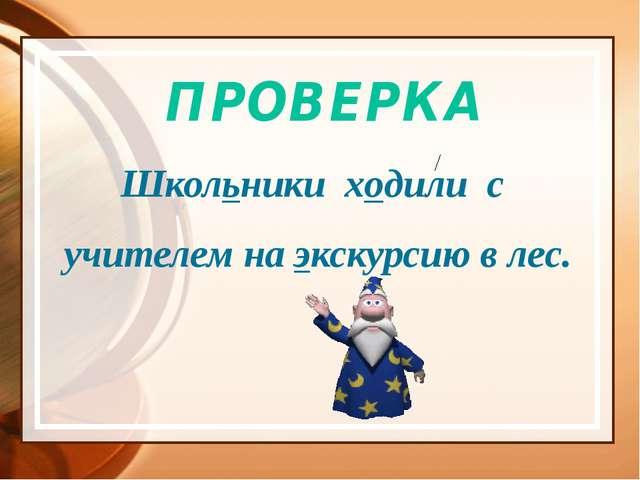 Конспект урока по русскому языку 3класс предложный падеж