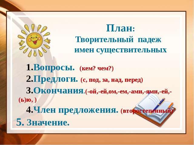 Упражнение 115(с.124). -Прочитайте отрывки из произведений А.С.Пушкина. -Най...