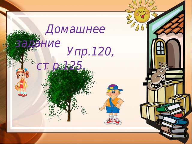 http://lenagold.narod.ru/fon/clipart/d/dom/domik01.png http://s48.radikal.ru/...