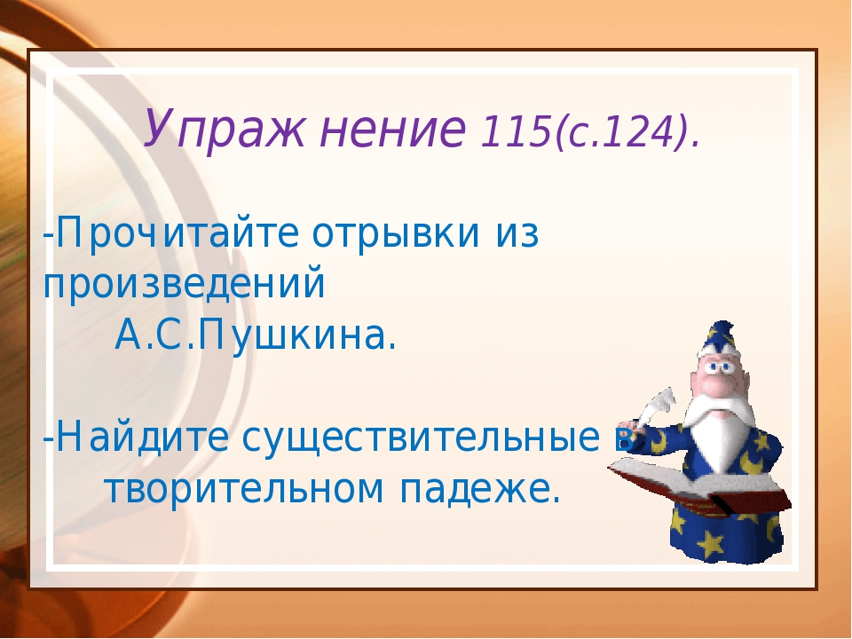 Упражнение 116(с.124). Самостоятельно. -Запишите в творительном падеже данны...