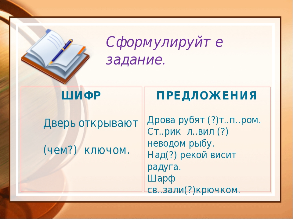 Домашнее задание Упр.120, стр.125.