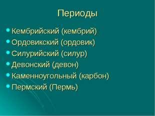 Периоды Кембрийский (кембрий) Ордовикский (ордовик) Силурийский (силур) Девон