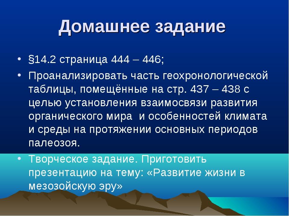 Домашнее задание §14.2 страница 444 – 446; Проанализировать часть геохронолог...