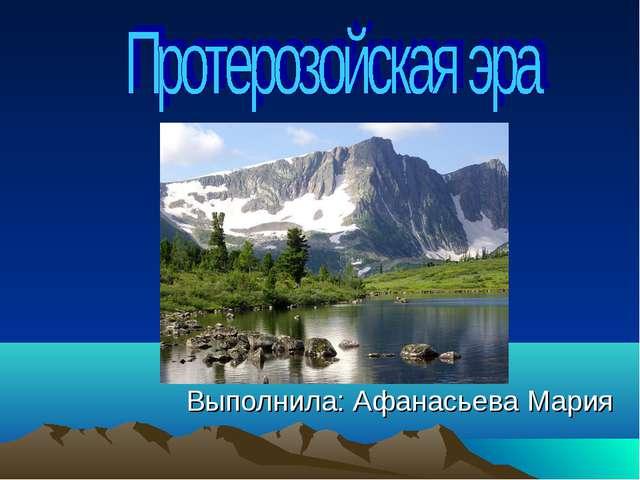 Выполнила: Афанасьева Мария