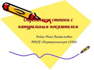 Определение степени с натуральным показателем Бойко Нина Анатольевна МКОУ «Ек