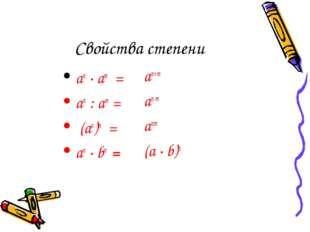 Свойства степени an ∙ am = an : am = (an)m = an ∙ bn = an+m an-m anm (a ∙ b)n