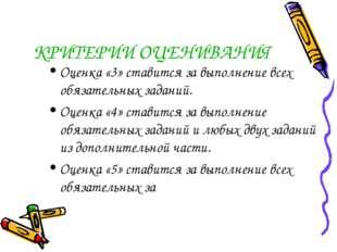 КРИТЕРИИ ОЦЕНИВАНИЯ Оценка «3» ставится за выполнение всех обязательных задан