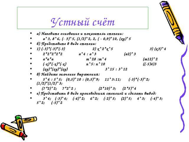 Устный счёт а) Назовите основание и показатель степени: а^3, 8^6, (- 3)^5, (1...