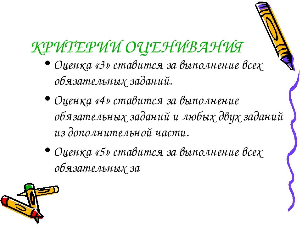 КРИТЕРИИ ОЦЕНИВАНИЯ Оценка «3» ставится за выполнение всех обязательных задан...
