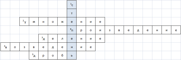 кроссворд.png