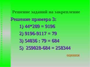 Решение заданий на закрепление Решение примера 3: 1) 44*209 = 9196 2) 9196-91