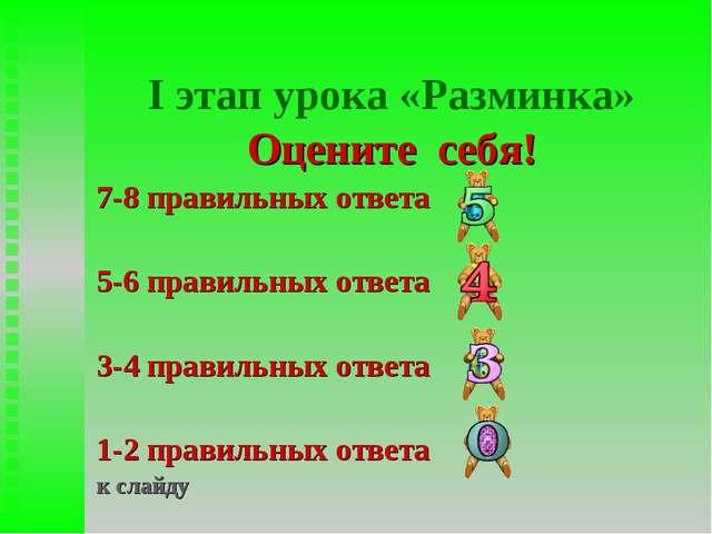 I этап урока «Разминка» Оцените себя! 7-8 правильных ответа 5-6 правильных от...